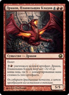 Дракон, Плавильщик Кладов (Hoard-Smelter Dragon)