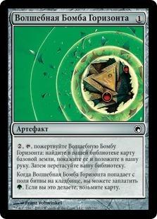 Волшебная Бомба Горизонта (Horizon Spellbomb)