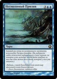 Неумолимый Прилив (Inexorable Tide)