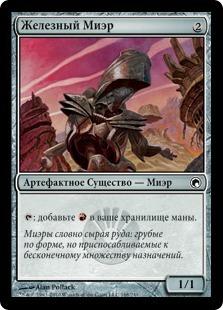 Железный Миэр (Iron Myr)