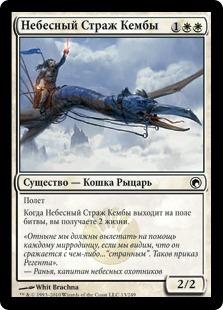 Небесный Страж Кембы (Kemba's Skyguard)