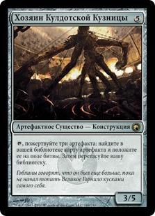 Хозяин Кулдотской Кузницы (Kuldotha Forgemaster)