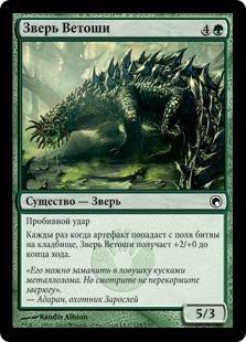 Зверь Ветоши (Molder Beast)