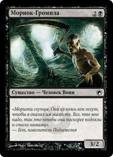 Мориок-Громила (Moriok Reaver)