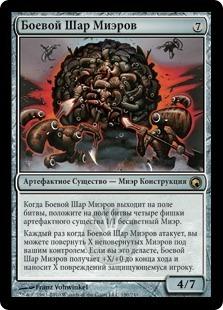 Боевой Шар Миэров (Myr Battlesphere)