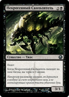 Некрогенный Скользитель (Necrogen Scudder)