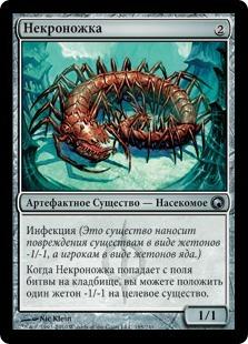 Некроножка (Necropede)