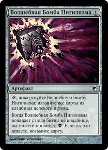 Волшебная Бомба Нигилизма (Nihil Spellbomb)