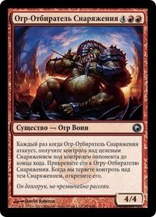 Огр-Отбиратель Снаряжения (Ogre Geargrabber)