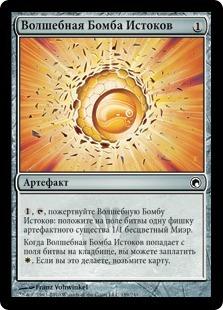 Волшебная Бомба Истоков (Origin Spellbomb)