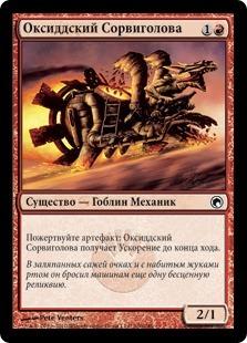 Оксиддский Сорвиголова (Oxidda Daredevil)