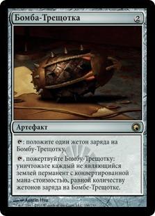 Бомба-Трещотка (Ratchet Bomb)