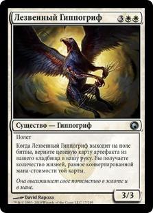 Лезвенный Гиппогриф (Razor Hippogriff)