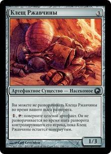 Клещ Ржавчины (Rust Tick)