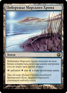 Побережье Морского Хрома (Seachrome Coast)