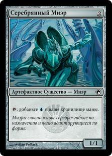 Серебрянный Миэр (Silver Myr)