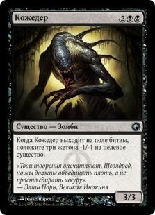 Кожедер (Skinrender)