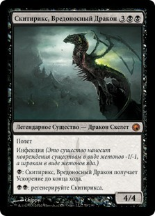 Скитирикс, Вредоносный Дракон (Skithiryx, the Blight Dragon)