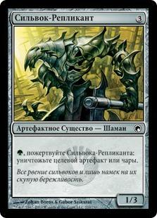 Сильвок-Репликант (Sylvok Replica)