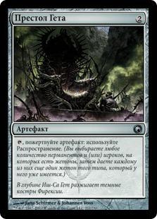 Престол Гета (Throne of Geth)