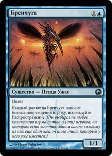 Бренчуга (Thrummingbird)