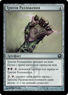 Тригон Разложения (Trigon of Corruption)