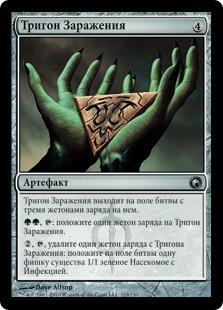 Тригон Заражения (Trigon of Infestation)