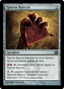 Тригон Ярости (Trigon of Rage)