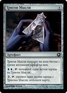Тригон Мысли (Trigon of Thought)