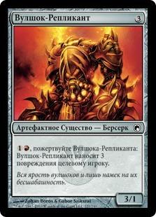 Вулшок-Репликант (Vulshok Replica)