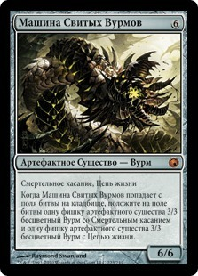 Машина Свитых Вурмов (Wurmcoil Engine)