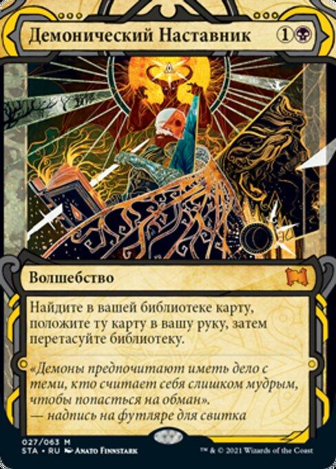 Демонический Наставник (Demonic Tutor)