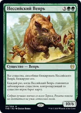 Нессийский Вепрь (Nessian Boar) (Prerelease)