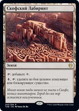 Скофский Лабиринт (Labyrinth of Skophos) (Prerelease)