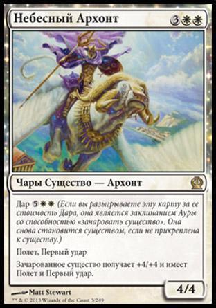 Небесный Архонт (Celestial Archon)