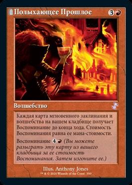 Полыхающее Прошлое (Past in Flames)
