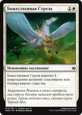 Divine Arrow (rus)