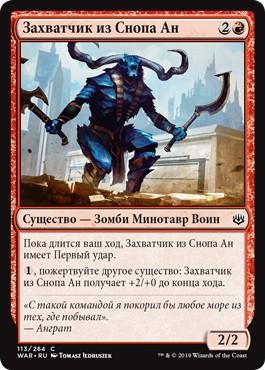 Ahn-Crop Invader (rus)