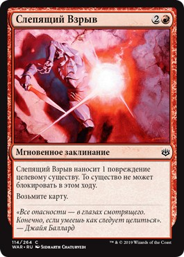 Blindblast (rus)