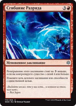 Bolt Bend (rus)
