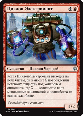 Cyclops Electromancer (rus)