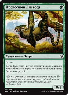 Arboreal Grazer (rus)