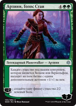 Arlinn, Voice of the Pack (rus)