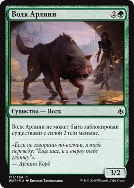 Arlinn's Wolf (rus)