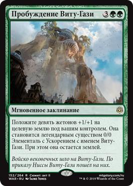 Awakening of Vitu-Ghazi (rus)