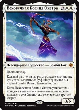 God-Eternal Oketra (rus)