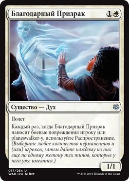 Grateful Apparition (rus)