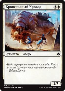 Ironclad Krovod (rus)