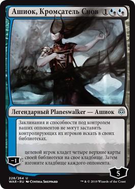 Ashiok, Dream Render (rus)