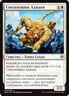 Ajani's Pridemate (rus)